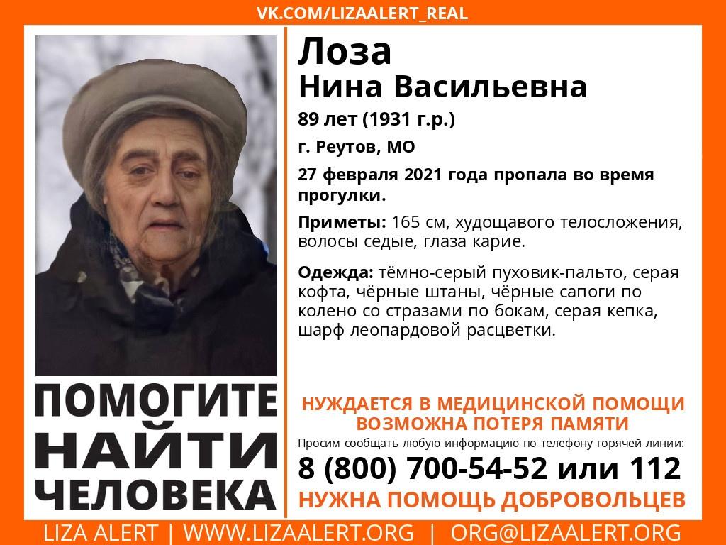 Внимание! Помогите найти человека! Пропала #Лоза Нина Васильевна, 89 лет, г