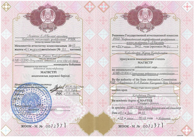 Диплом магистра педагогичеких наук Ж.К. Кабылбековой