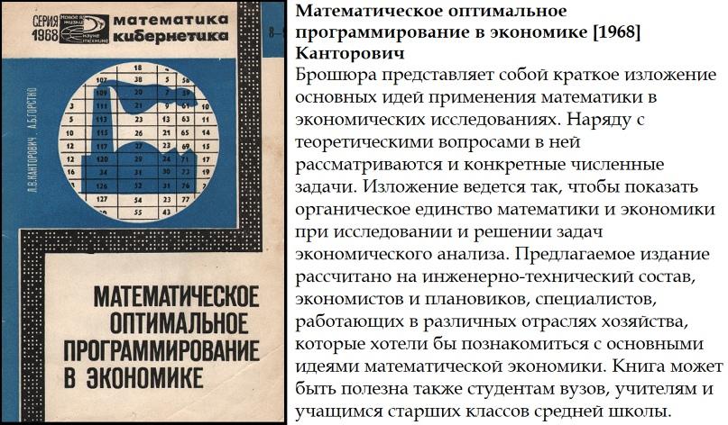 Математическое оптимальное программирование в экономике [1968] Канторович