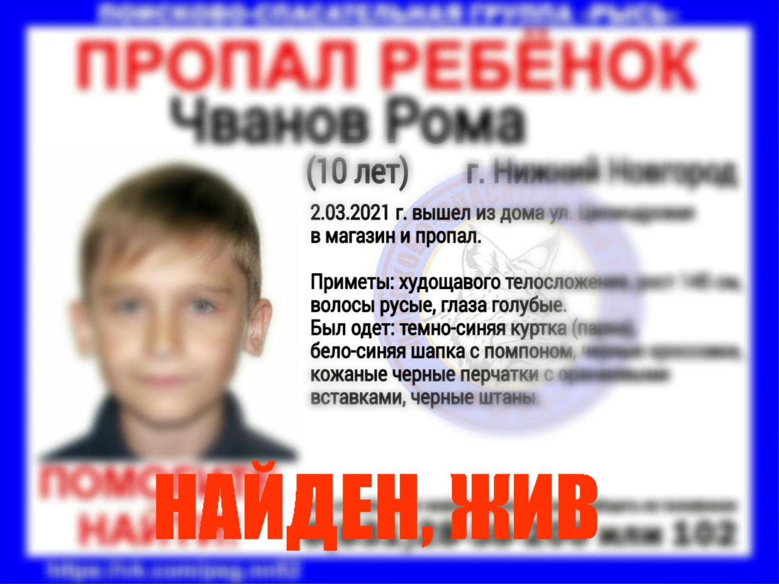 Чванов Рома