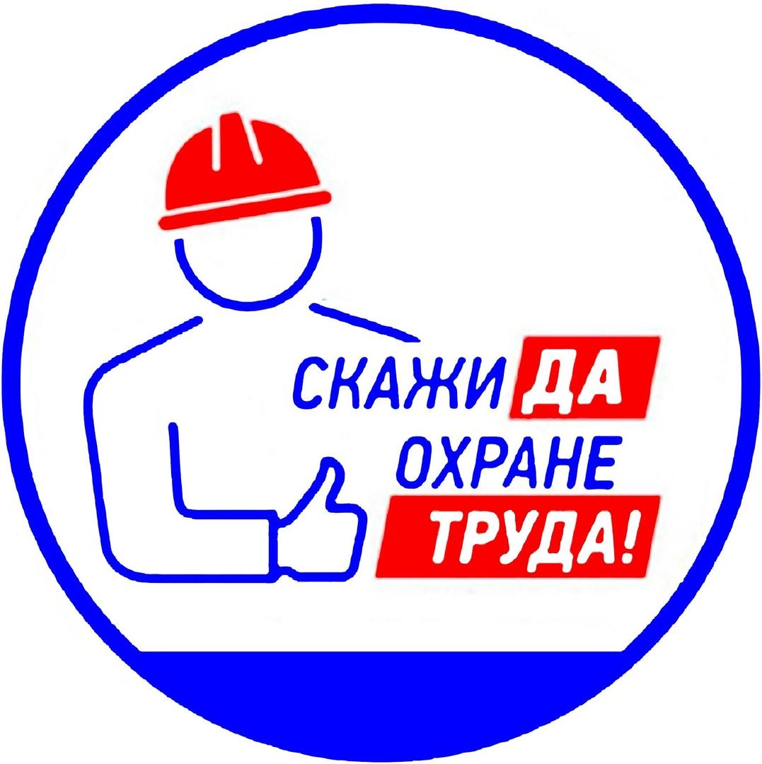 Неделя охраны труда