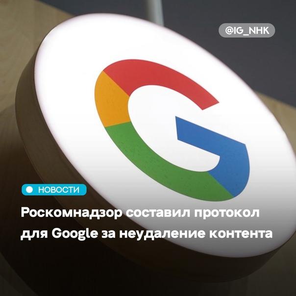 Роскомнадзор составил протокол в отношении Google ...