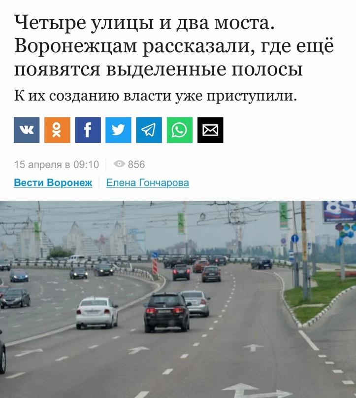 Власти Воронежа продолжат проект создания выделенных полос для общественного тра...
