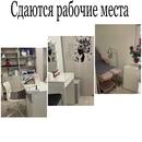 Объявление от Sabinochka - фото №1
