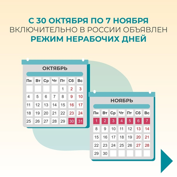 😷 С 30 октября по 7 ноября состоится нерабочая нед...