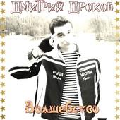 Дроков Дмитрий - Волшебство (Новогодняя)