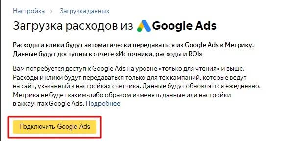 Подключение Google Ads к Яндекс.Метрике, изображение №6