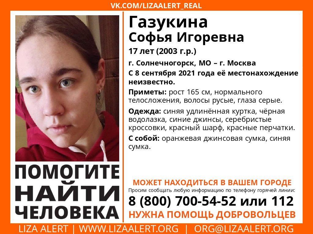 Внимание! Помогите найти человека! Пропала #Газукина Софья Игоревна, 17 лет, г