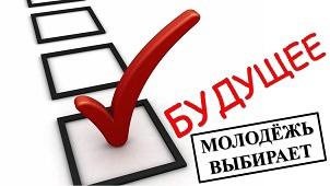 Молодежь региона активно голосует