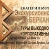 """Клуб путешественников """"БЕРКАНА"""""""