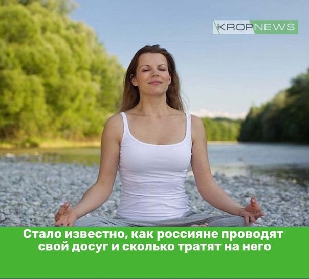 Стало известно, как россияне проводят свой досуг и скольк...