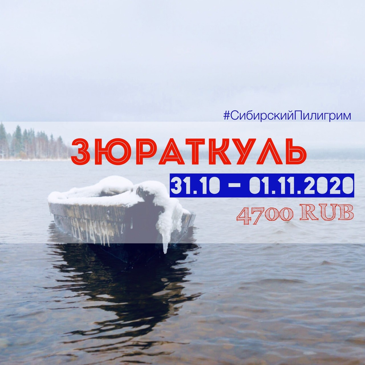 Афиша Тюмень Зюраткуль: 31.10 - 01.11.2020