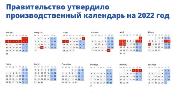 Правительство утвердило праздничные выходные дни н...