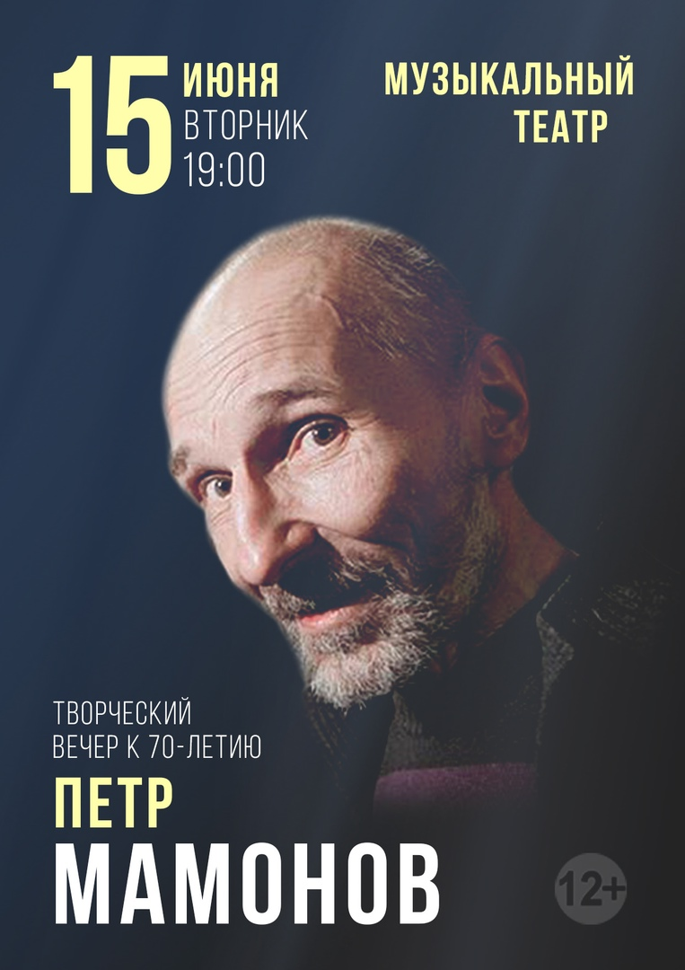 Афиша Красноярск 15.06.21/ Красноярск / Петр Мамонов