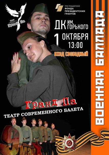 [club1747294|Театр современного танца «Гранд-Па»]...