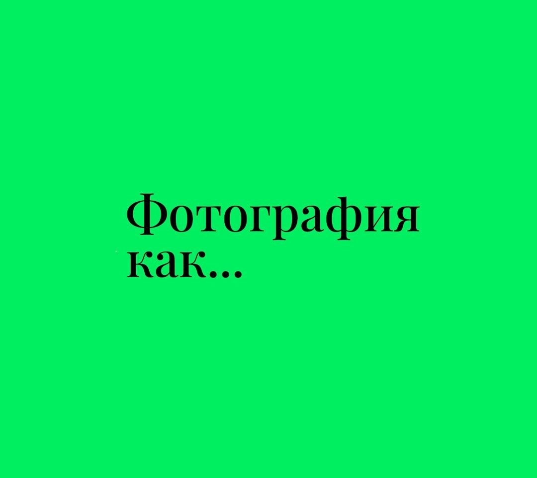 Афиша Екатеринбург Цикл лекций «Фотография как...» от Ульяны Яковле
