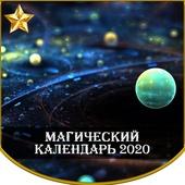 Индивидуальный магический календарь на 2020 год
