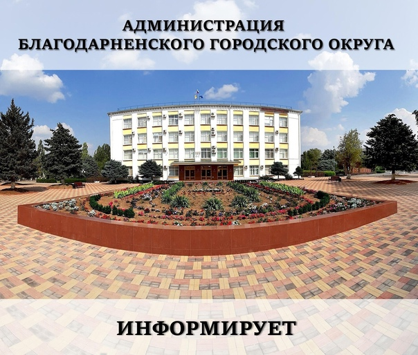 21 октября 2021 года в 11-00 в здании администрации Благодарненского городского округа Ставропольского края