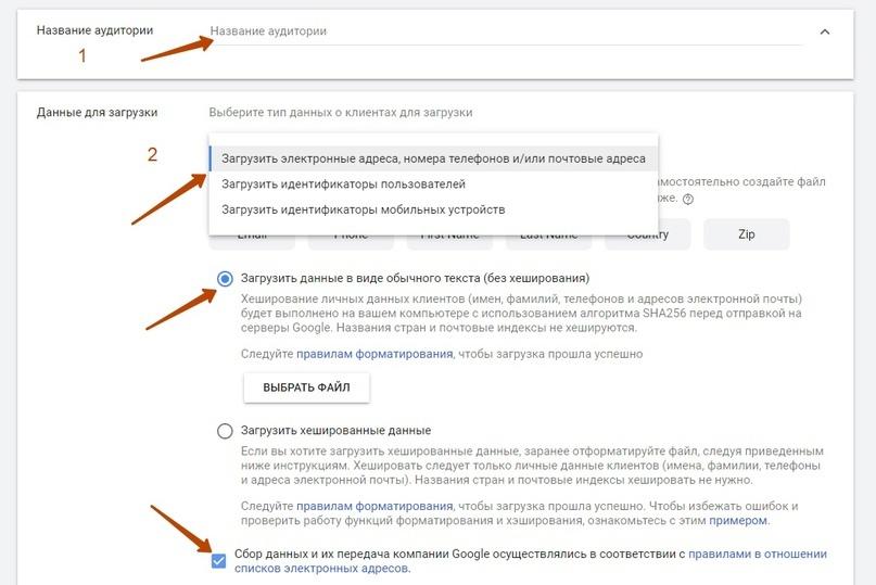 Пошаговая инструкция по подготовке и загрузке данных из CRM в Яндекс.Аудитории и Google рекламу, изображение №40