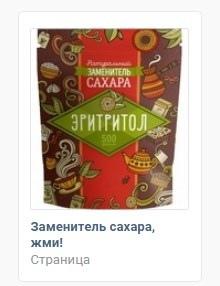 Продвижение заменителей сахара ВКонтакте | Таргет для диетических продуктов