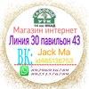 Jack Ma СТ7-132