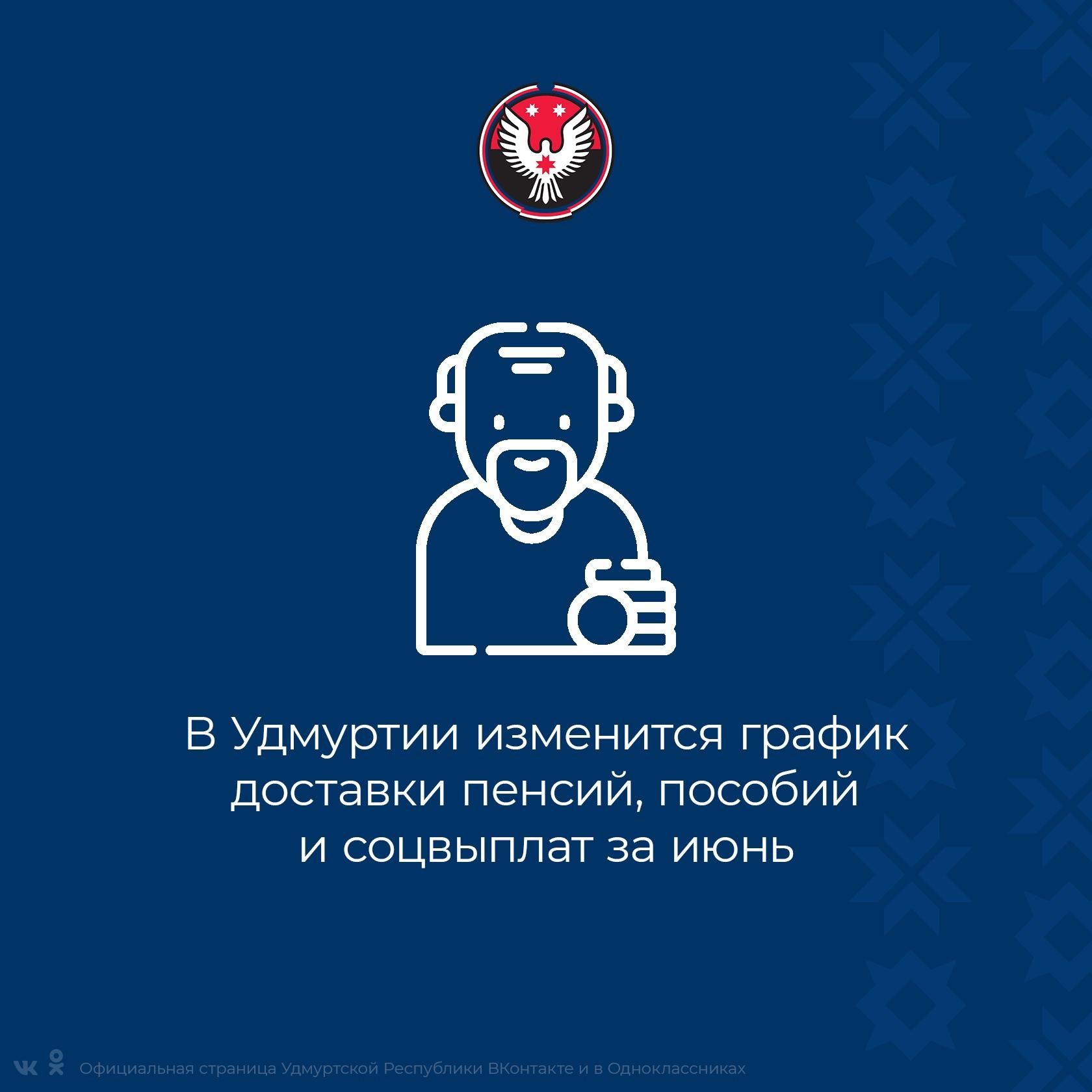 В Удмуртии изменится график доставки пенсий, пособий и соцвыплат за июнь. Изменения связаны с празднованием Дня России.