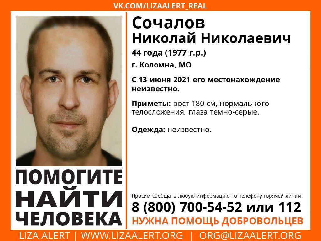 Внимание! Помогите найти человека! Пропал #Сочалов Николай Николаевич, 44 года, г