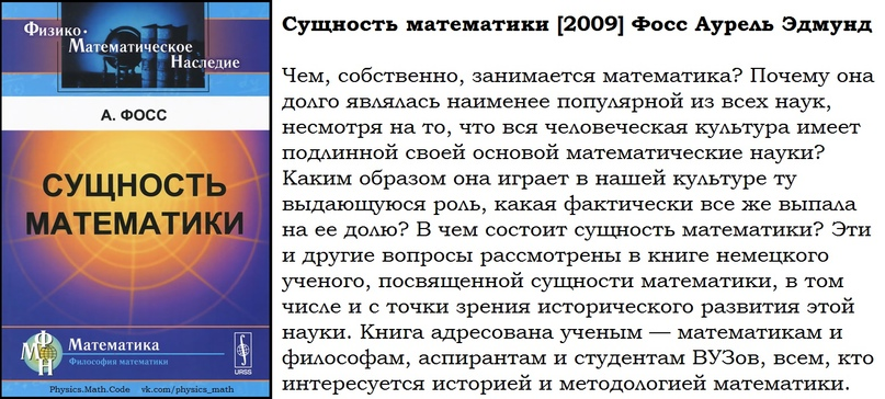 Сущность математики [2009] Фосс Аурель Эдмунд
