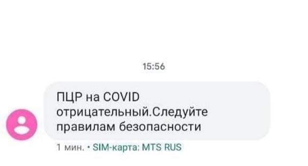 Результаты ПЦР-тестов оренбуржцы будут получать по СМСВ п...