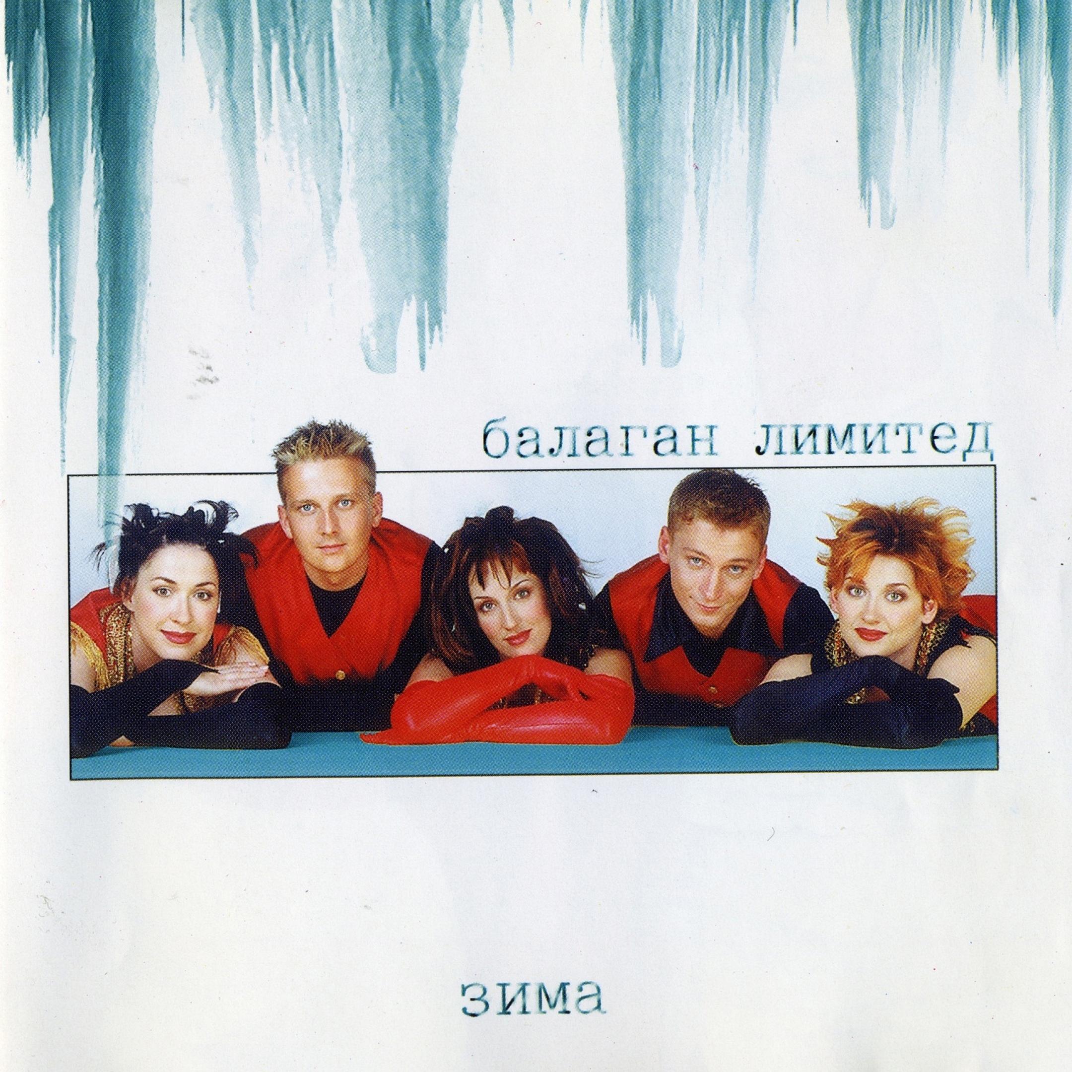 Балаган Лимитед album Зима
