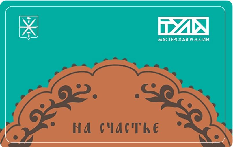 Заявки в рамках конкурса дизайна карты «Тройка» в Тульской области, изображение №32