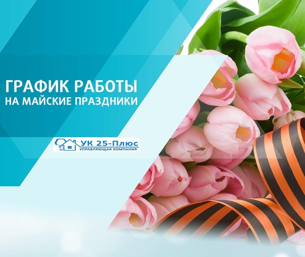 Режим работы «УК 25-ПЛЮС» в майские