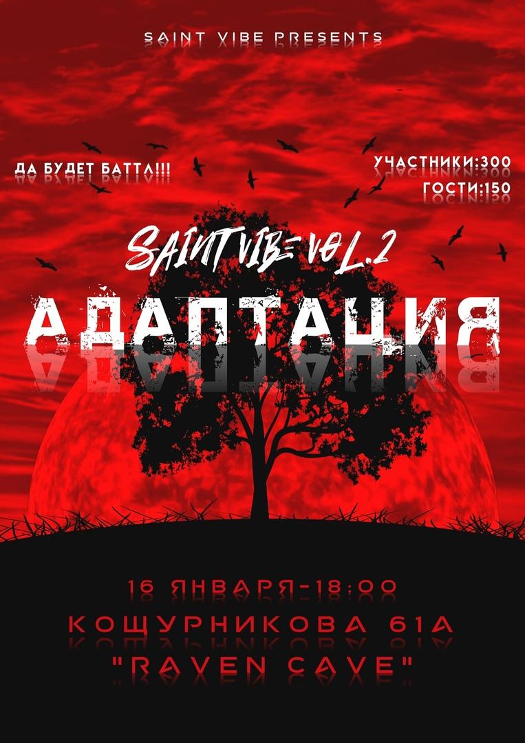 Афиша Новосибирск SAINT VIBE Vol. 2 / Адаптация