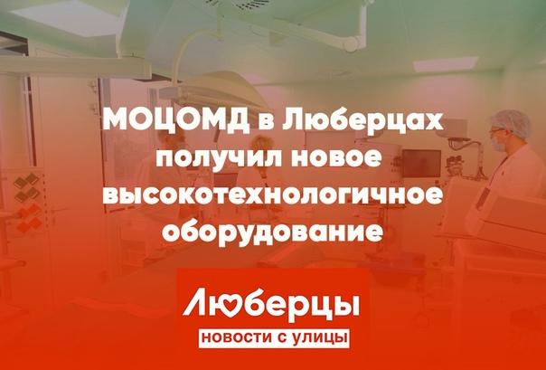 В Московский областной центр охраны материнства и ...