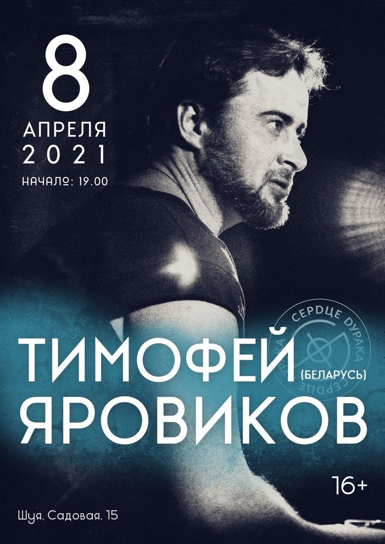 Афиша Шуя Тимофей Яровиков/Шуя/8 апреля