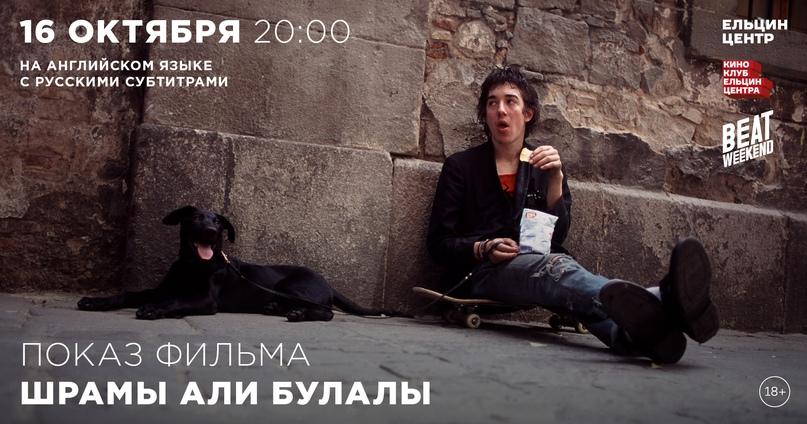 16 октября в кинозале Ельцин Центра показываем фильм «Шрамы Али Булалы» – взлеты...