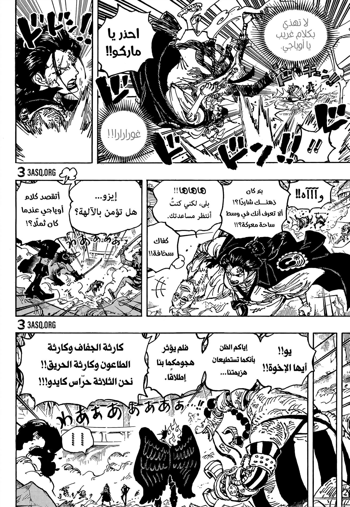 One Piece Arab 1023, image №5