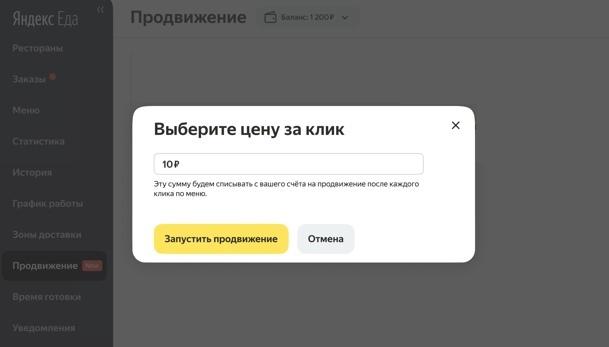 Реклама в Яндекс.Еде, изображение №1