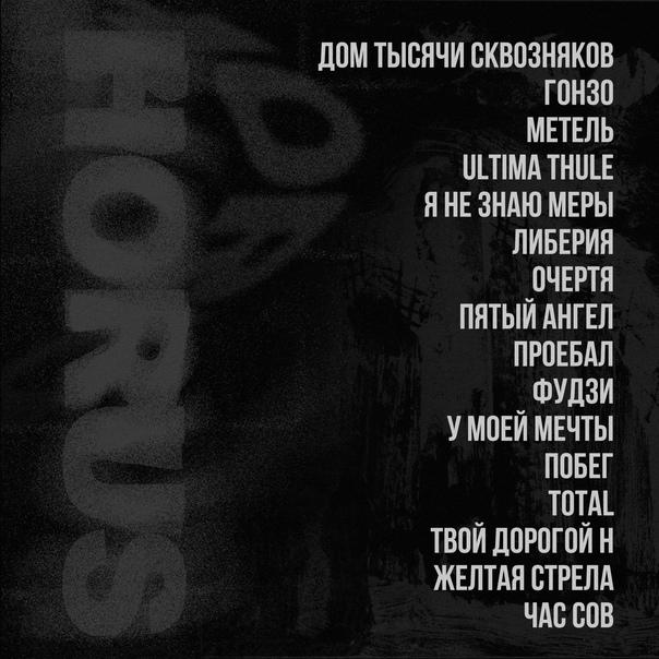 Алексей Horus -  #3