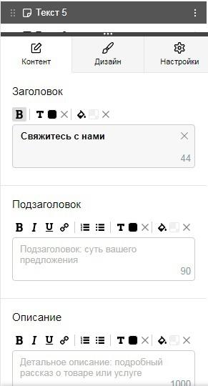 Турбо-страницы Яндекса: пошаговое руководство, изображение №40