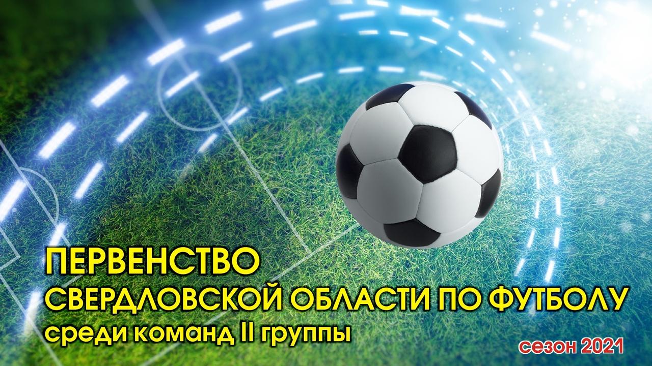29 августа 2021 года состоялся очередной тур Первенства Свердловской области по футболу