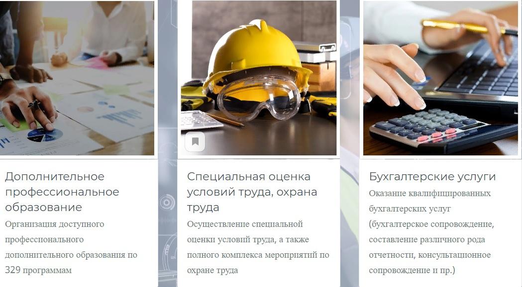 Результат оценки профрисков Южно-Сахалинск