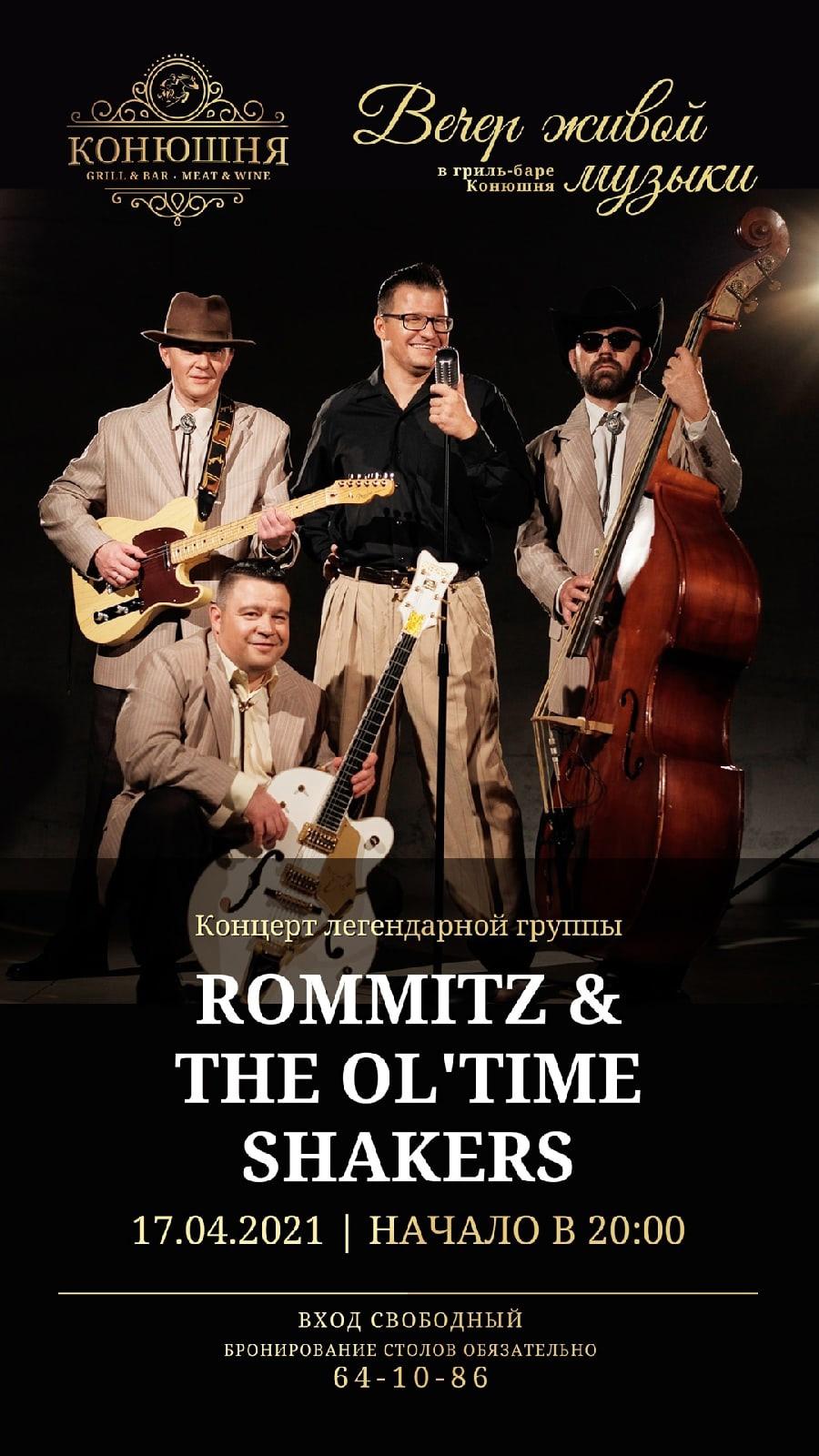 17.04 Rommitz & the Ol' Time Shakers в гриль-баре Конюшня!
