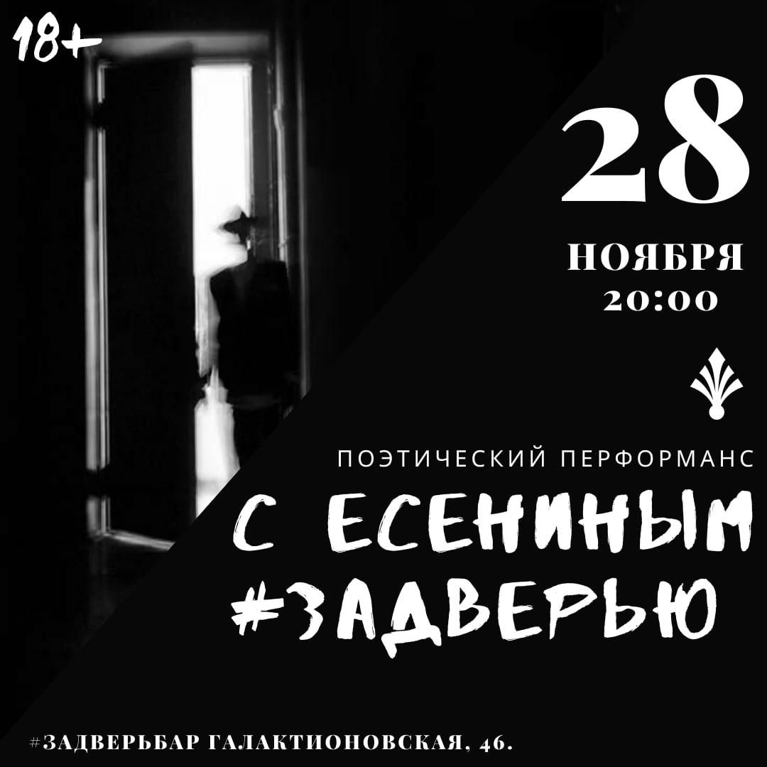 """Афиша Поэтический перформанс """"С Есениным ЗАДВЕРЬю"""""""