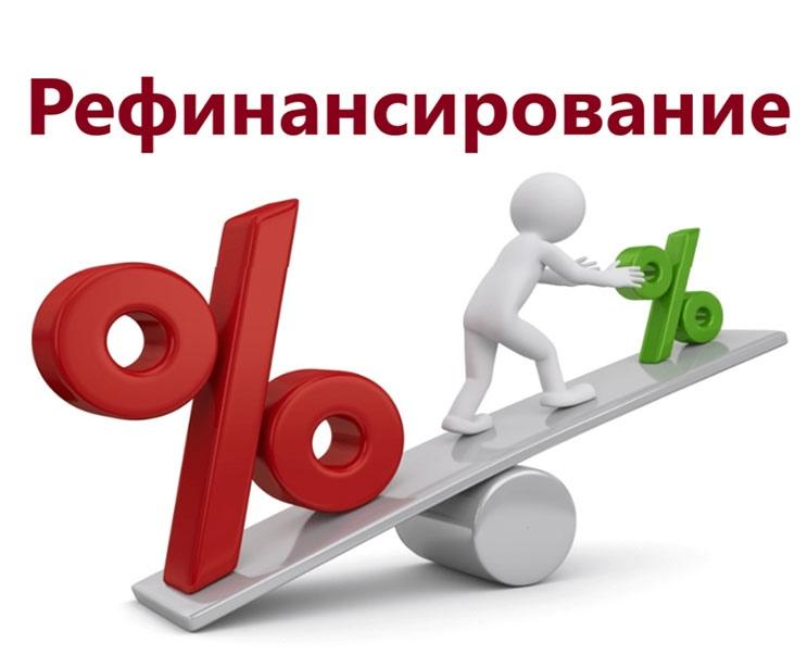 Как рефинансировать потребительский кредит в Санкт-Петербурге