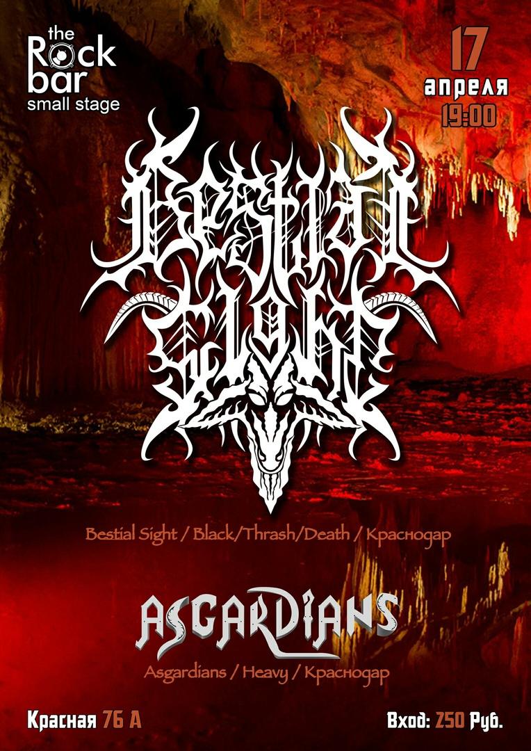 Афиша Краснодар Концерт Bestial Sight в Rock Bar (Small Stage)