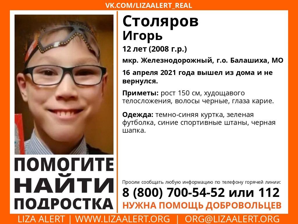 Внимание! Помогите найти подростка!nПропал #Столяров Игорь, 12 лет, г