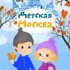 Детская Москва