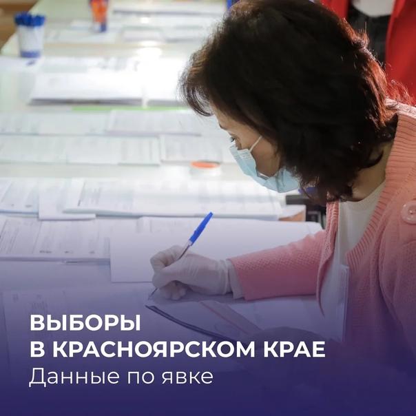 Явка в Красноярском крае на 15:00 составила 8,27%  За полдня проголосовали более 169 тысяч жителей региона