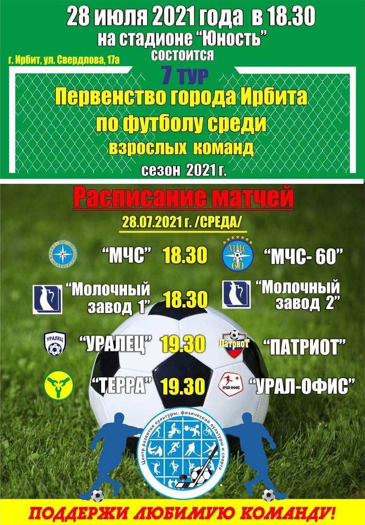 Первенство города Ирбита по футболу среди взрослых команд 7 тур 28 июля 2021